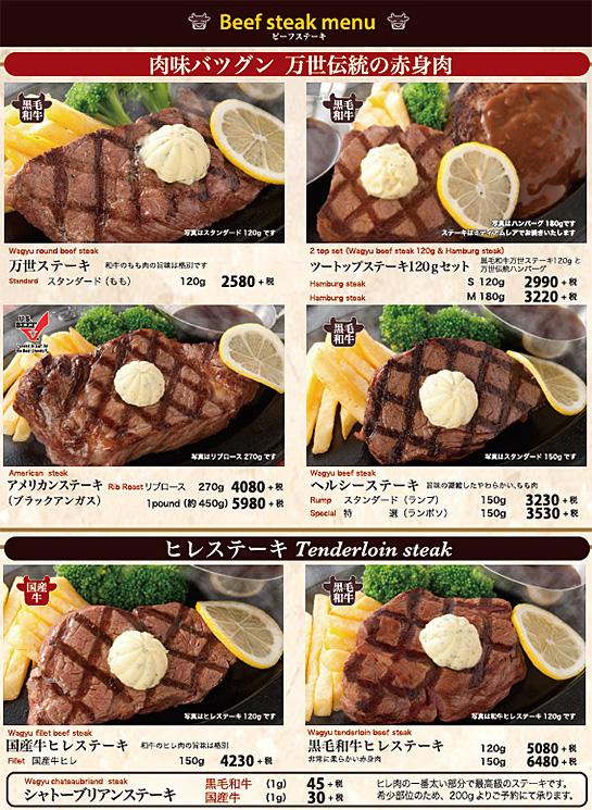 ステーキ/メニュー:肉の万世